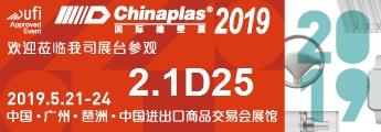 郑州巴特邀您莅临2019年国际橡塑展2.1馆D25展位